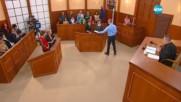 Съдебен спор - Епизод 456 - Враждуваща фамилия (15.04.2017)