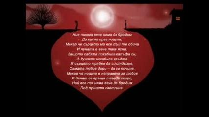 Любовни стихчета 10та Част