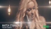 Matea Stankovic - 2018 - Trazim zamenu (hq) (bg sub)