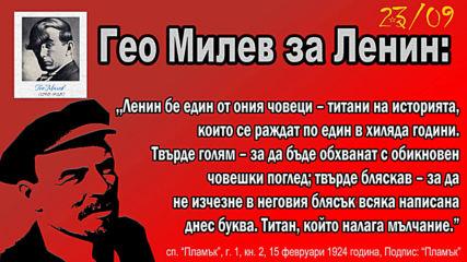 Гео Милев - Владимир Илич Улянов – Ленин