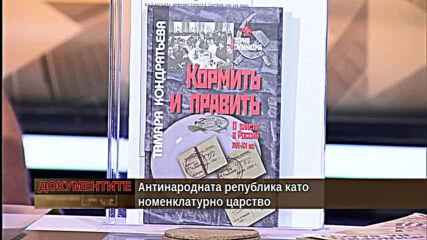 """""""Документите"""" с Антон Тодоров - 26.09.2020 (част 3)"""