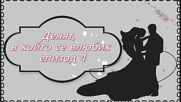 ◦●♡ Денят, в който се влюбих ♡●◦ 01х04