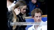 Принц Хари се раздели с годеницата си Кресида Бонас