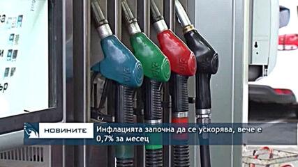 Инфлацията започна да се ускорява, вече е 0,7% за месец