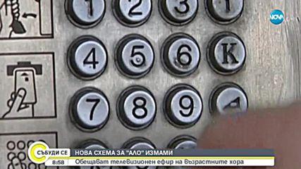 Обещават телевизионен ефир на възрастните хора
