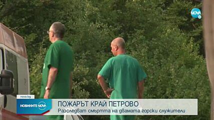 Пожарът край Сандански продължава да бушува
