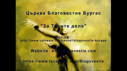 """Християнска църква """" Благовестие"""" - За Твойте дела"""