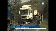 Удар между ТИР и кола затвори Е-79 в Кресненското дефиле