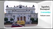 """В """"Здравей, България"""" на 2 септември очаквайте"""