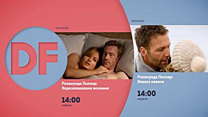 Романтични следобеди през уикенда с филмите на DIEMA FAMILY