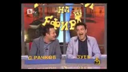 Господари на ефира 01.04.2010