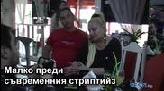 Историята на стриптийза в България