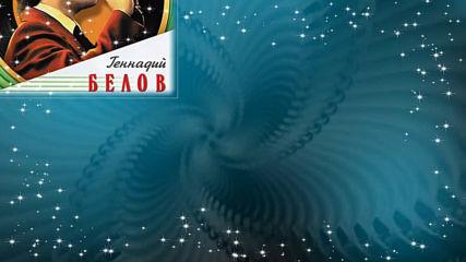 Геннадий Белов - Звёздная песня Неба !