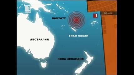 Цунами след трус 7.5 по Рихтер в Тихия Океан