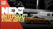 NEXTTV 030: Гост: Интервю с Атанас Шарков