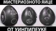 Мистериозното яйце от Уинпипеуке