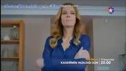 Денят, в който е написана съдбата ми 44 еп. анонс (rus subs - Kaderimin yazıldığı gün 2015)