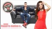 Преслава ft Галин - Нашето Любов Е 2015