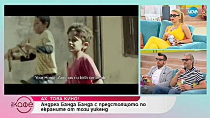 """Андреа Банда Банда - Ах, това кино! - """"На кафе"""" (23.05.2019)"""