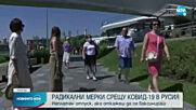 Неплатен отпуск за нежелаещи да се ваксинират срещу COVID в Русия