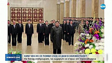 Ким Чен-ун се появи след 22 дни в неизвестност