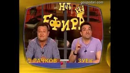 Димитър Рачков, Васил Василев - Зуека, Веси и Ваня Видео Господари на ефира