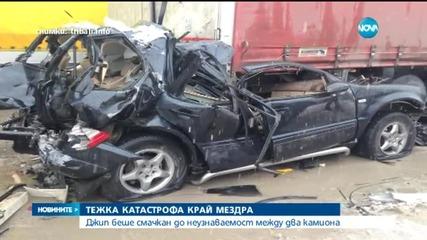 Тежка катастрофа на пътя София-Враца