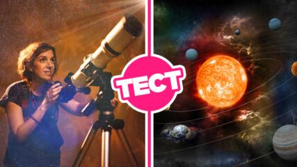 ТЕСТ: Имаш ли базови познания за астрологията?