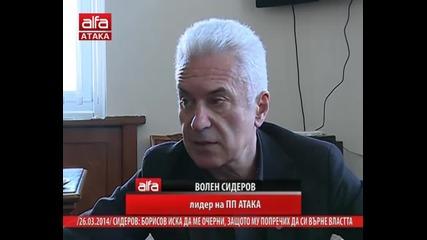 Волен Сидеров - Борисов иска да ме очерни, защото му попречих да си върне властта. Alfa 26.03.2014г.