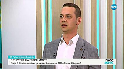 Брокер на недвижими имоти: Наблюдава се охлаждане на пазара в София
