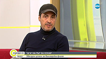 Звезден успех за български филм: