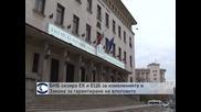 БНБ сезира ЕК и ЕЦБ за измененията в Закона за гарантиране на влоговете