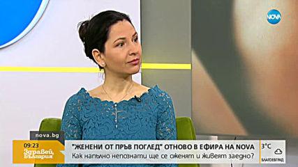 """""""Женени от пръв поглед"""" отново в ефира на NOVA"""