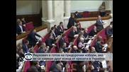 Янукович готов на предсрочни избори, ако не се намери друг изход от кризата в Украйна