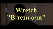 превод Wretch - In Those Eyes