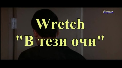 превод Wretch - In Those Eyes