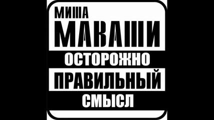 Миша Маваши - Трябва да помним