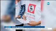 Хора с ревматични заболявания изпращат стол на болката в МС и парламента