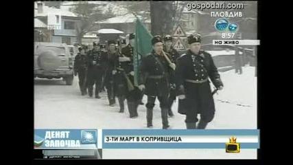 Гафове от 3 март - Гвардеец се подхлъзва на леда - Господари на ефира