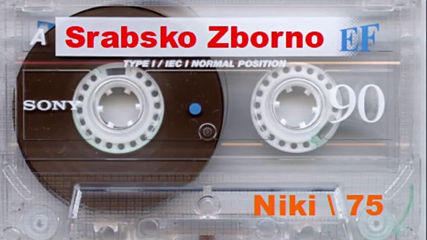 Srabska Zborna Muzika