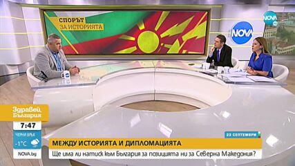 Доц. Ташев: Позицията, която България възприе спрямо Скопие, е правилна