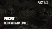 NEXTTV 039: Историята на Diablo (Част 1/2)