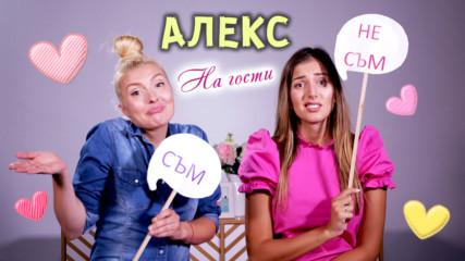 СЪМ / НЕ СЪМ с Алекс Петканова + трикчета за ПЪРВА СРЕЩА!
