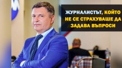 Милен Цветков: Журналистът, който не се страхуваше да задава въпроси