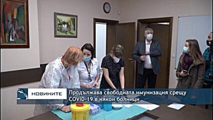 Продължава свободната имунизация срещу COVID-19 в някои болници