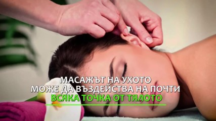 Вълшебният масаж на ушите