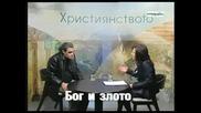 Проф. Калин Янакиев - Произходът на злото