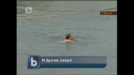 И Дунав завря