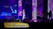 Глория – Ангел с дяволска душа ( Live)