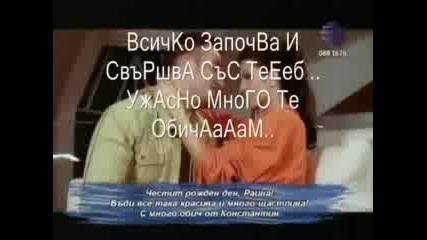 Коцето И Райна - Ти Си МИ Всичко - Текст
